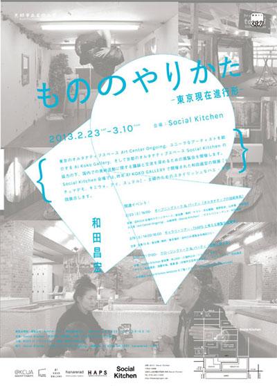 130222_mononoyarikata.jpg