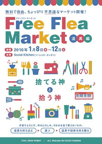 freeflea2016_1.jpg
