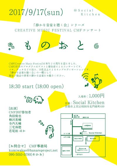 miniCMF最終みどり400px.jpg