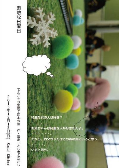 suteki_omote400.jpg