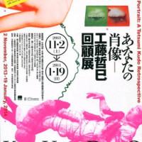 w14_tetsumikudo